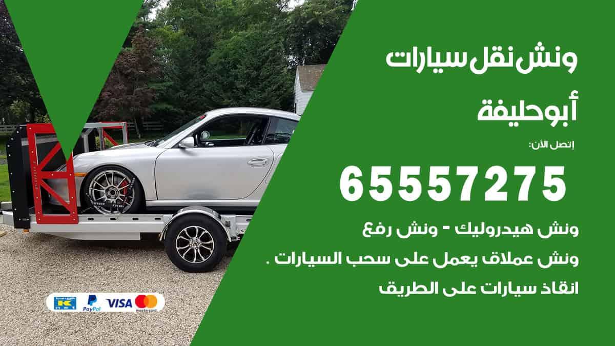 ونش ابو حليفة / 65557275 / ونش كرين سطحة سحب نقل انقاذ سيارات