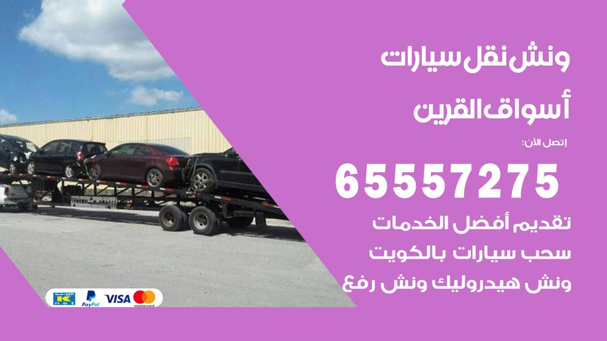 ونش اسواق القرين / 65557275 / ونش كرين سطحة سحب نقل انقاذ سيارات
