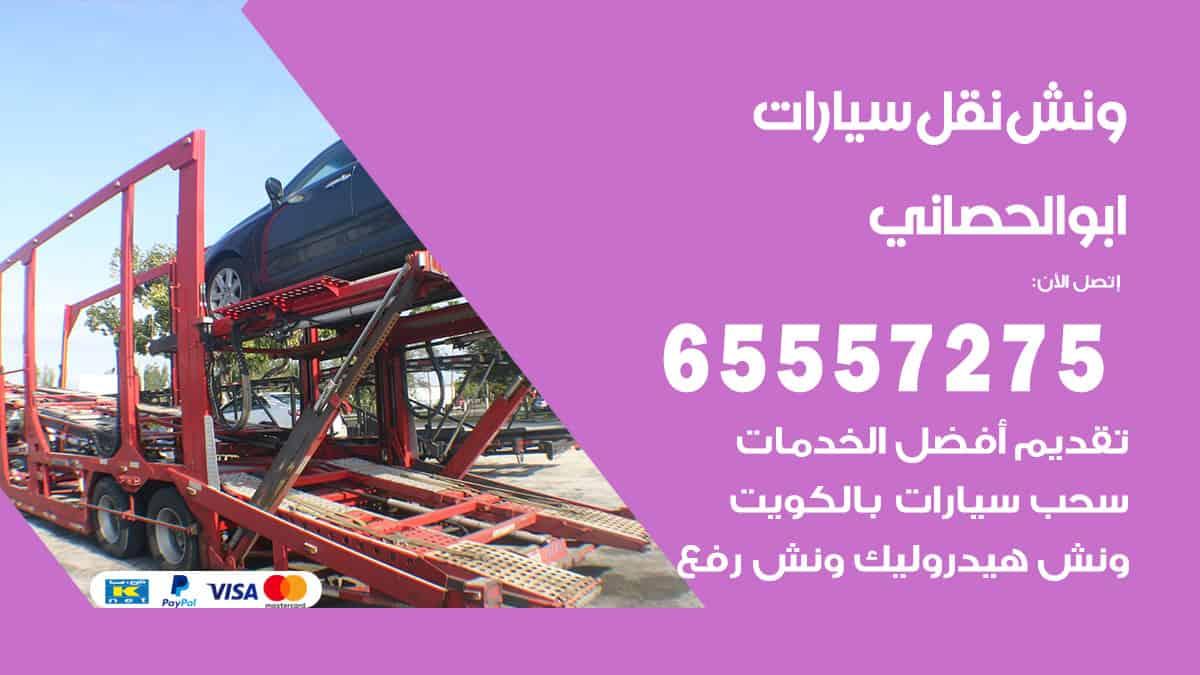 ونش ابو الحصاني / 65557275 / ونش كرين سطحة سحب نقل انقاذ سيارات