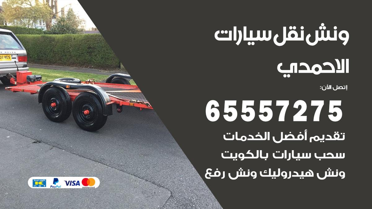 ونش الاحمدي / 65557275 / ونش كرين سطحة سحب نقل انقاذ سيارات