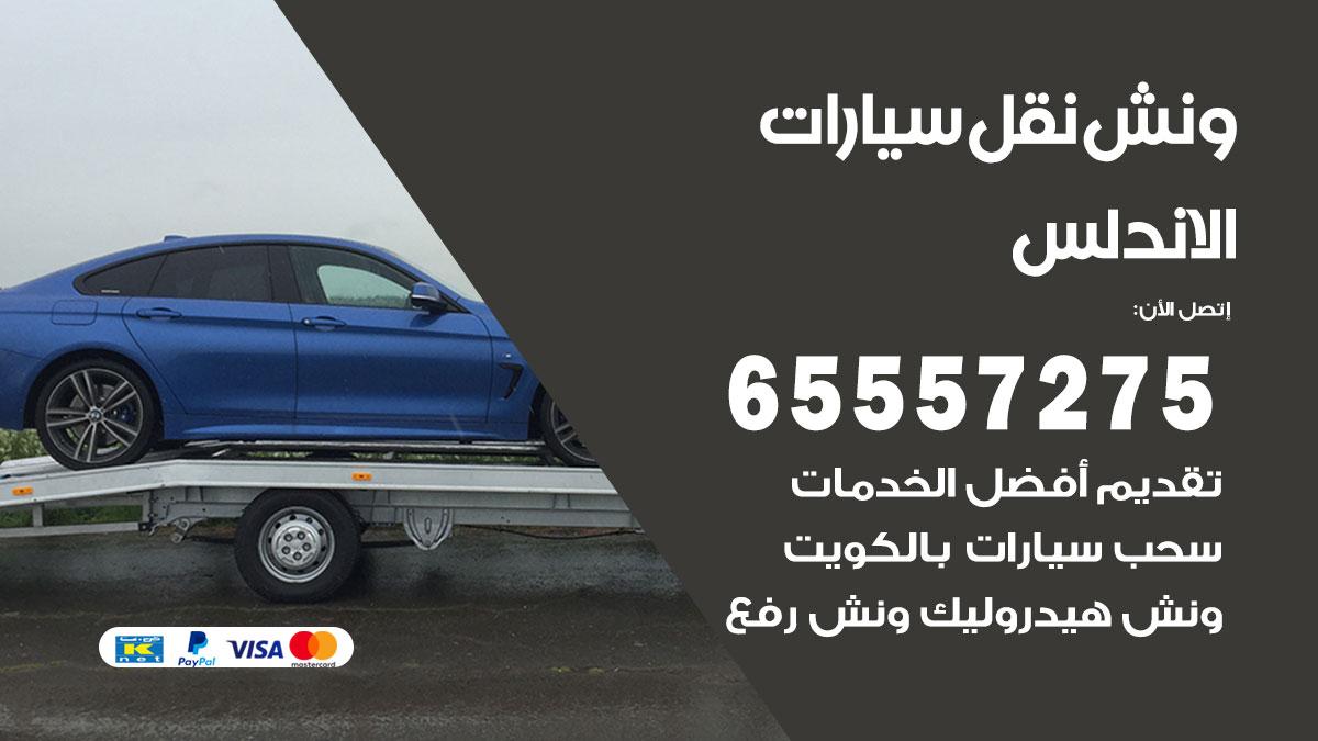 ونش الاندلس / 65557275 / ونش كرين سطحة سحب نقل انقاذ سيارات