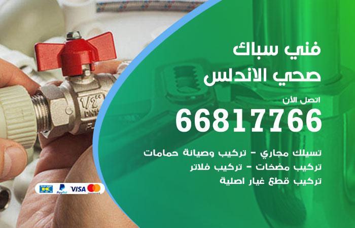 فني صحي سباك الاندلس / 66817766 / معلم سباك صحي أدوات صحية الاندلس