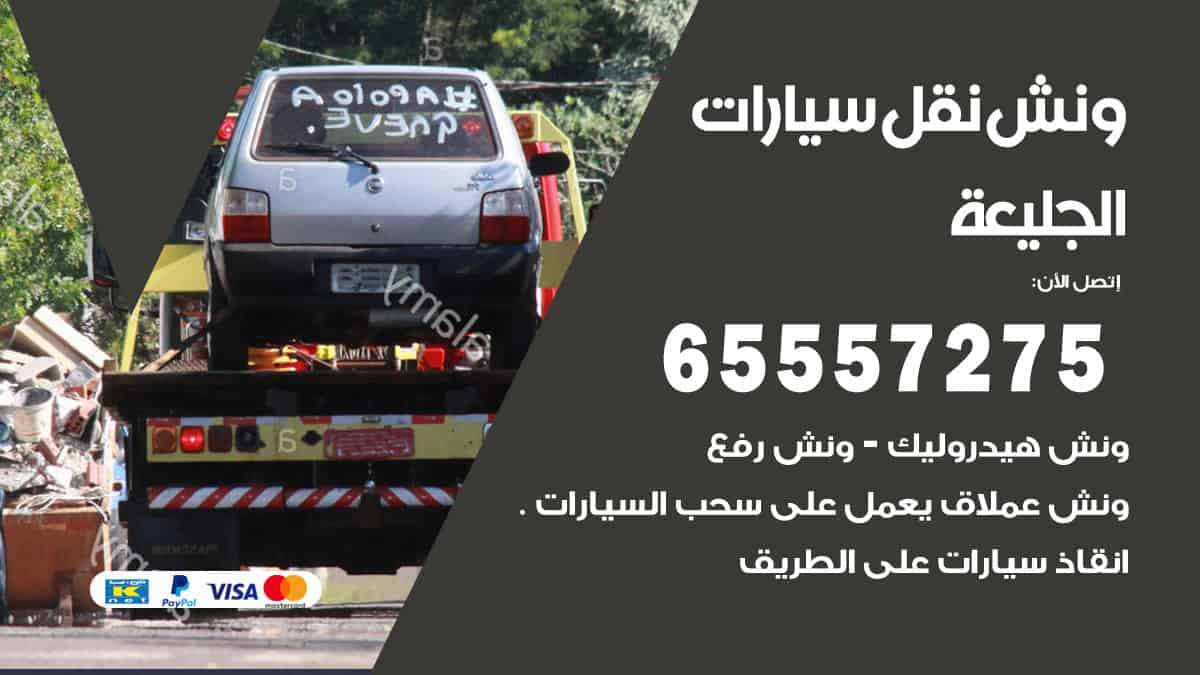 ونش الجليعة / 65557275 / ونش كرين سطحة سحب نقل انقاذ سيارات