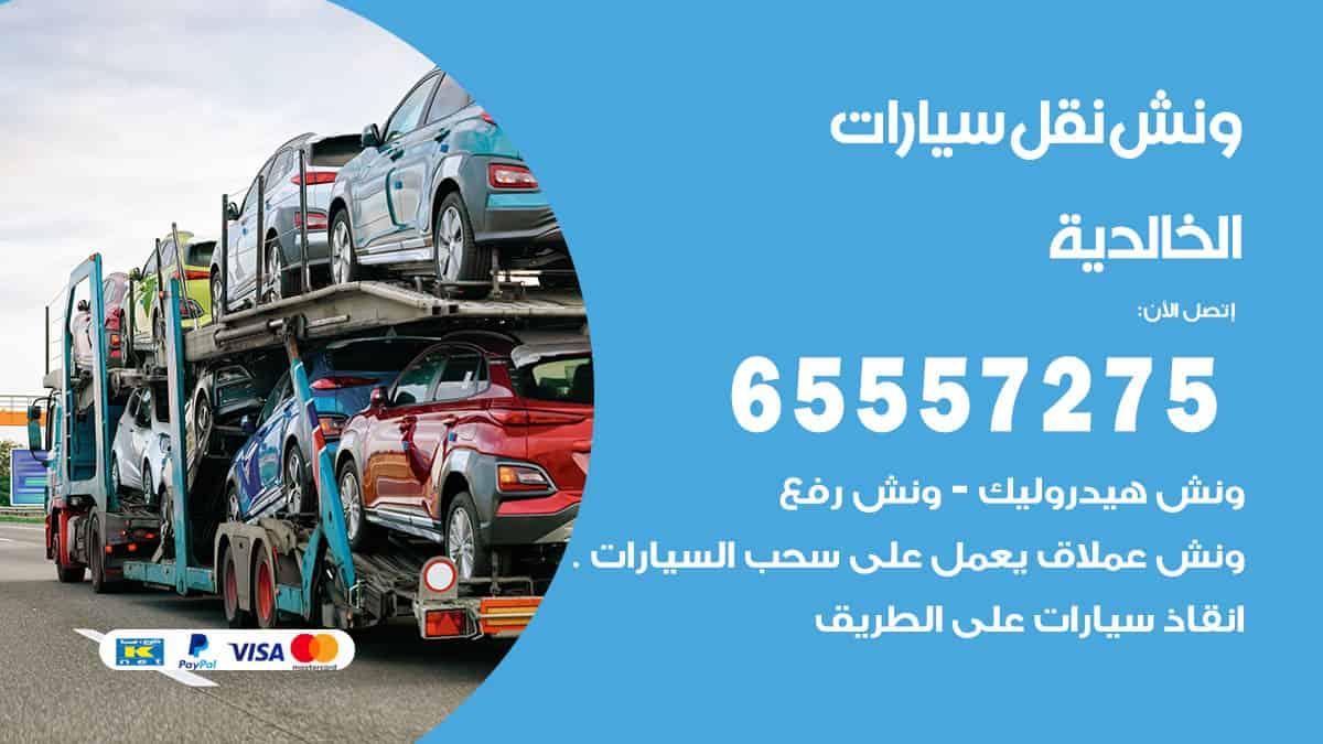 ونش الخالدية / 65557275 / ونش كرين سطحة سحب نقل انقاذ سيارات