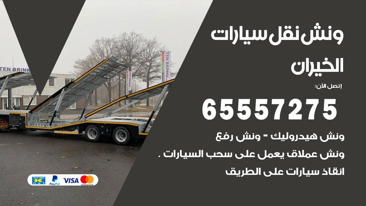 ونش الخيران / 65557275 / ونش كرين سطحة سحب نقل انقاذ سيارات