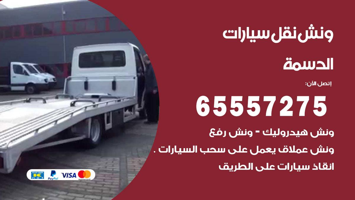 ونش الدسمة / 65557275 / ونش كرين سطحة سحب نقل انقاذ سيارات