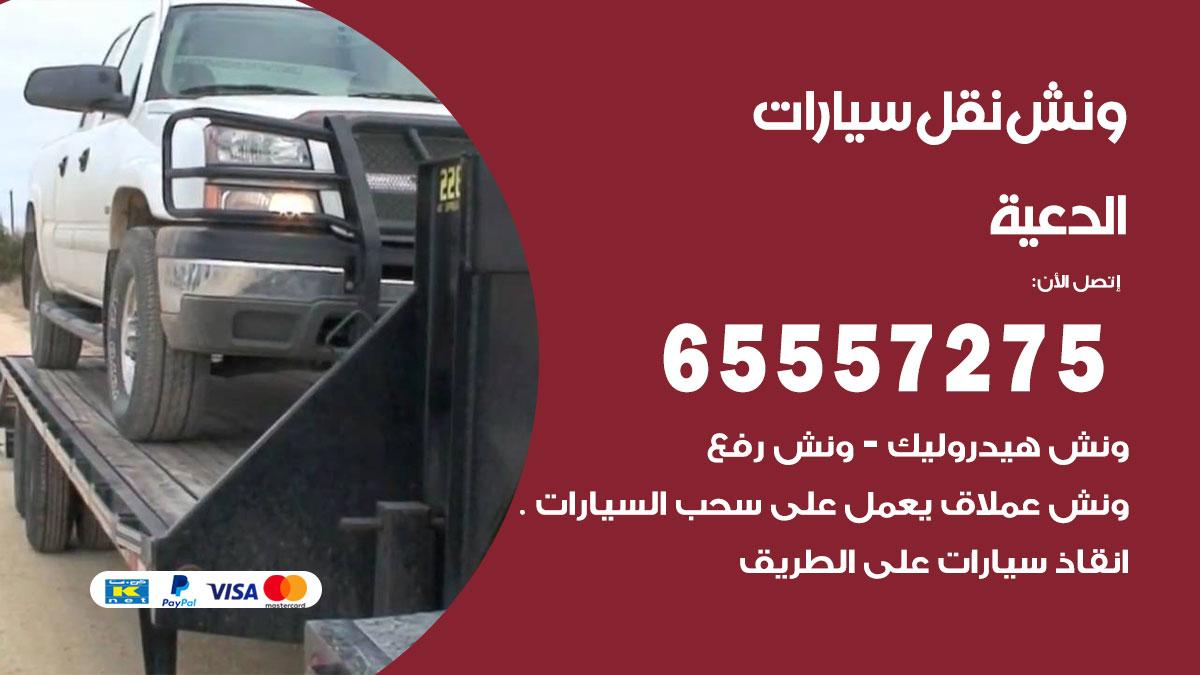 ونش الدعية / 65557275 / ونش كرين سطحة سحب نقل انقاذ سيارات