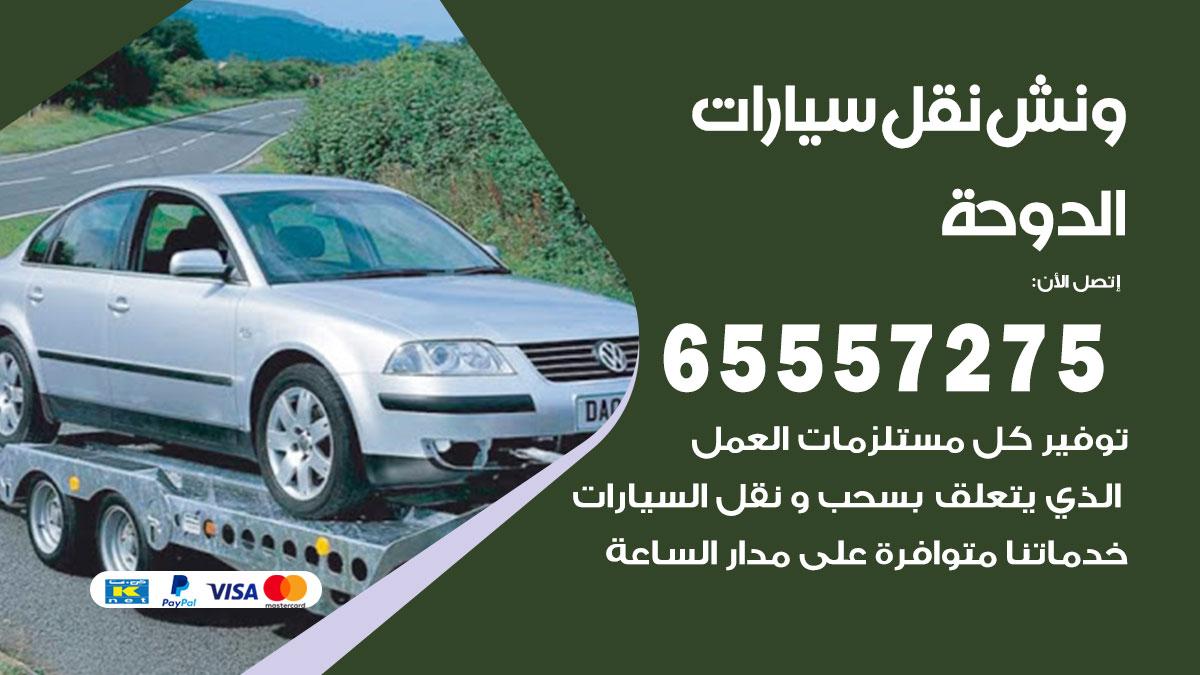 ونش الدوحة / 65557275 / ونش كرين سطحة سحب نقل انقاذ سيارات