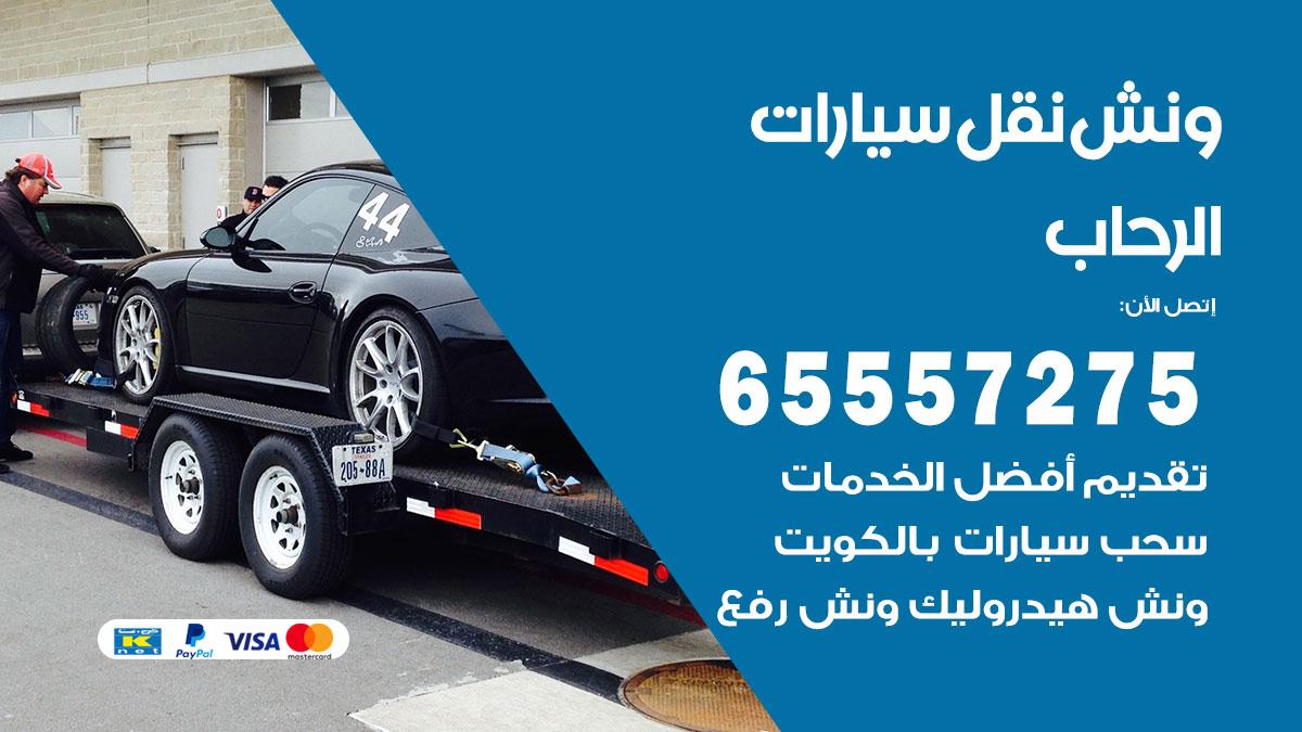 ونش الرحاب / 65557275 / ونش كرين سطحة سحب نقل انقاذ سيارات