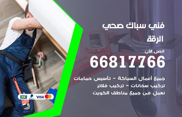 فني صحي سباك الرقة / 66817766 / معلم سباك صحي أدوات صحية الرقة