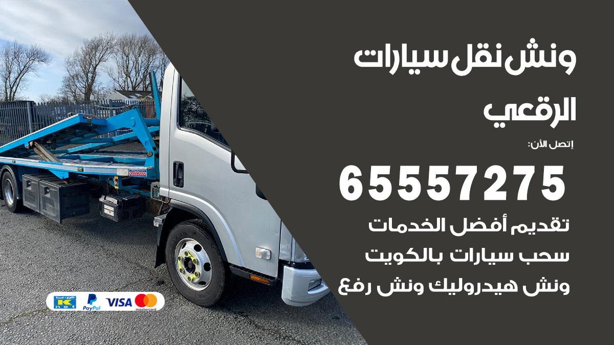 ونش الرقعي / 65557275 / ونش كرين سطحة سحب نقل انقاذ سيارات