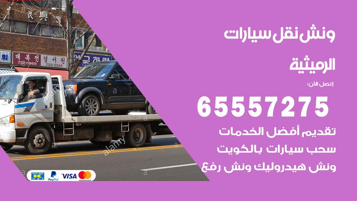 ونش الرميثية / 65557275 / ونش كرين سطحة سحب نقل انقاذ سيارات