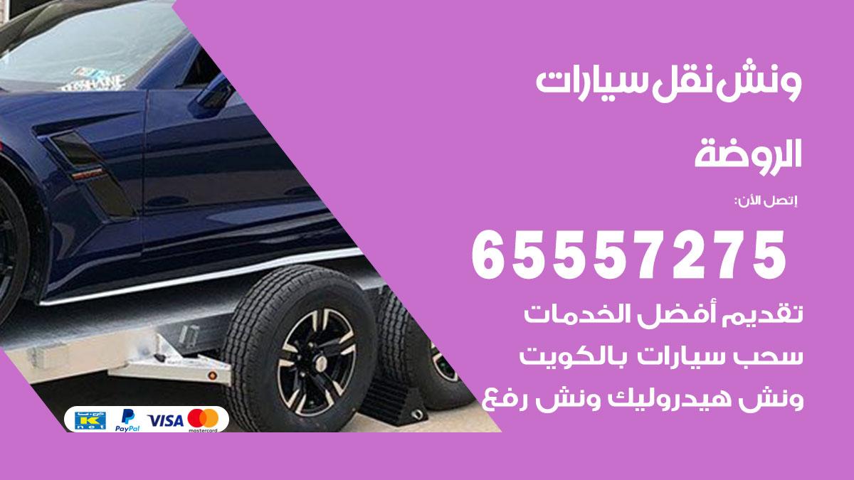 ونش الروضة / 65557275 / ونش كرين سطحة سحب نقل انقاذ سيارات