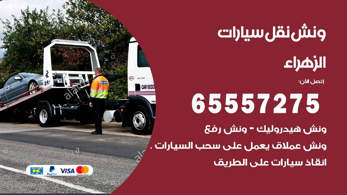 ونش الزهراء / 65557275 / ونش كرين سطحة سحب نقل انقاذ سيارات