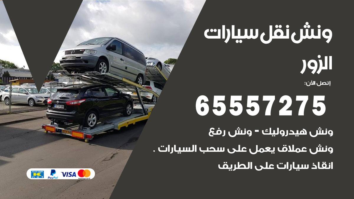 ونش الزور / 65557275 / ونش كرين سطحة سحب نقل انقاذ سيارات