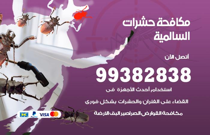 مكافحة حشرات السالمية / 99382838 / أفضل شركة مكافحة حشرات في السالمية