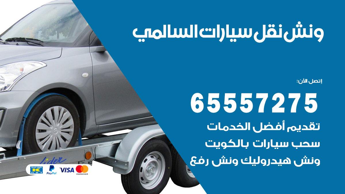 ونش السالمي / 65557275 / ونش كرين سطحة سحب نقل انقاذ سيارات