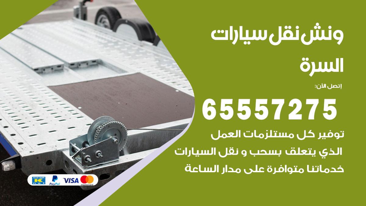 ونش السرة / 65557275 / ونش كرين سطحة سحب نقل انقاذ سيارات