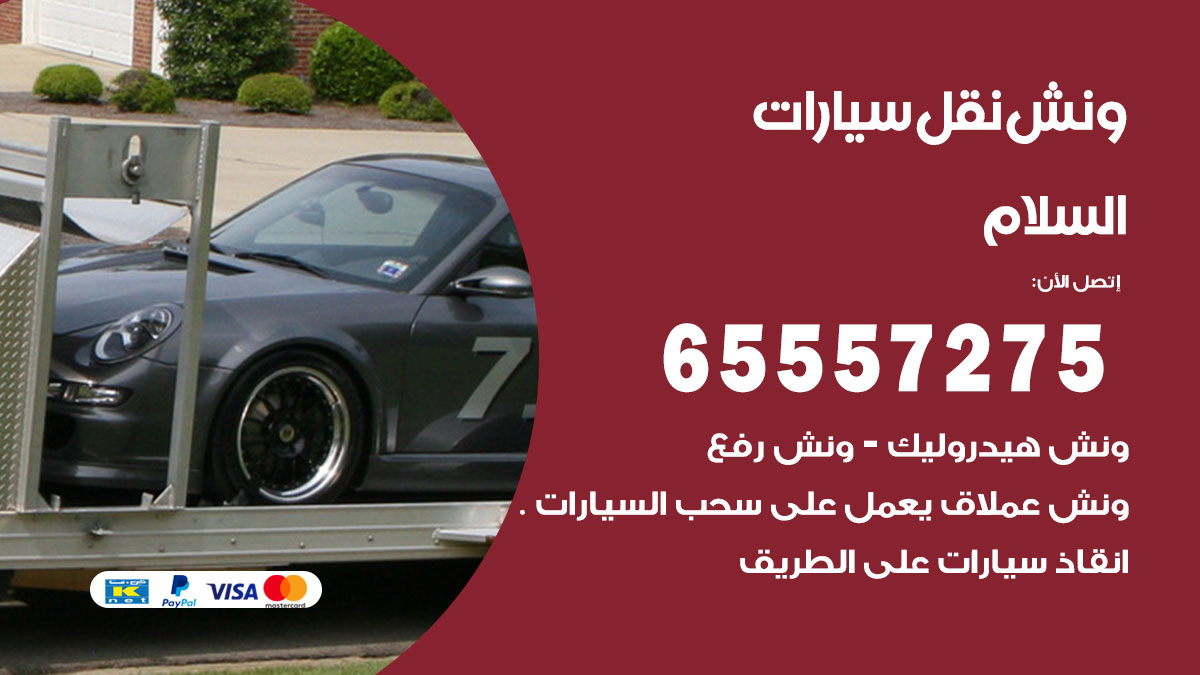 ونش السلام / 65557275 / ونش كرين سطحة سحب نقل انقاذ سيارات