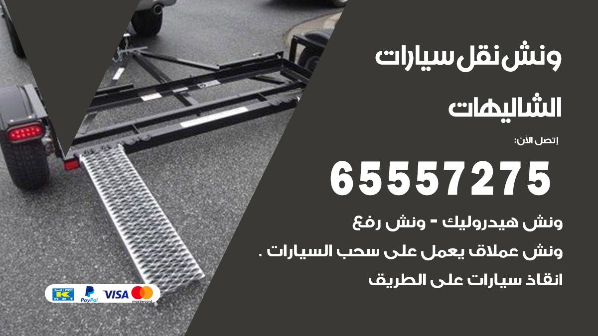 ونش الشاليهات / 65557275 / ونش كرين سطحة سحب نقل انقاذ سيارات