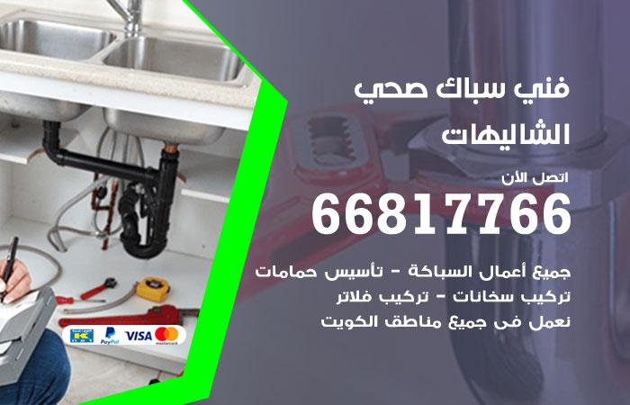 فني صحي سباك الشاليهات / 66817766 / معلم سباك صحي أدوات صحية الشاليهات