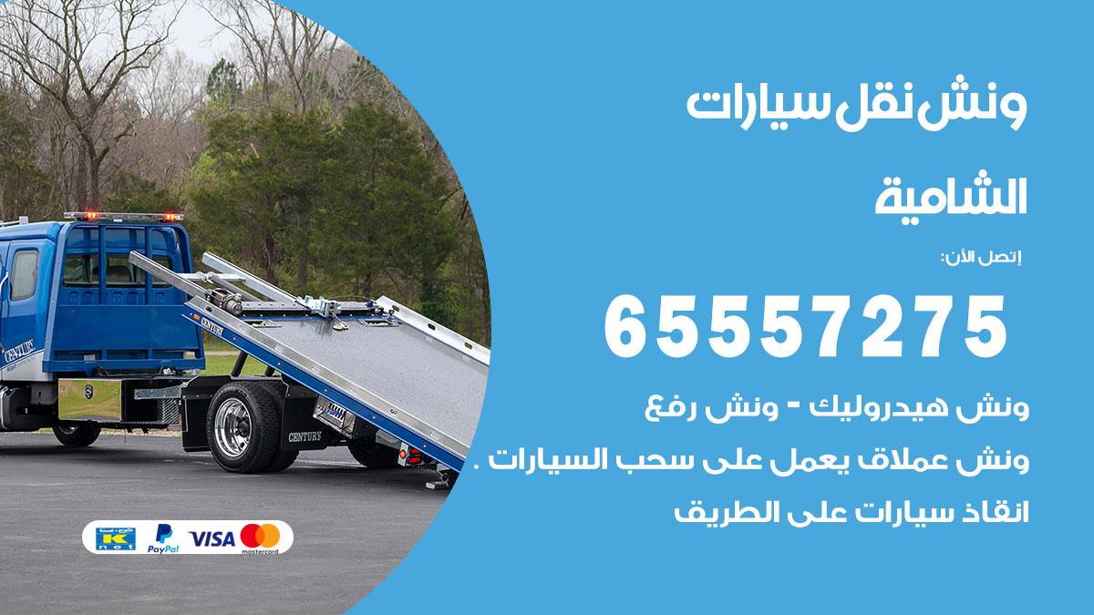 ونش الشامية / 65557275 / ونش كرين سطحة سحب نقل انقاذ سيارات