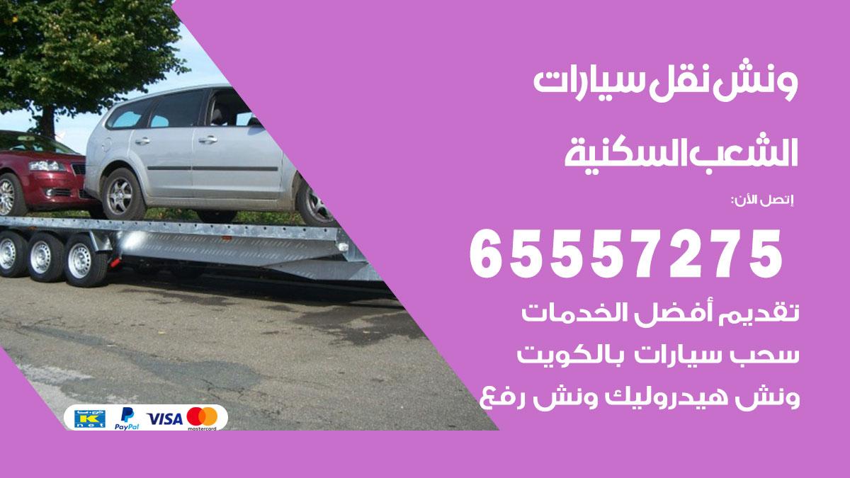 ونش الشعب السكنية / 65557275 / ونش كرين سطحة سحب نقل انقاذ سيارات