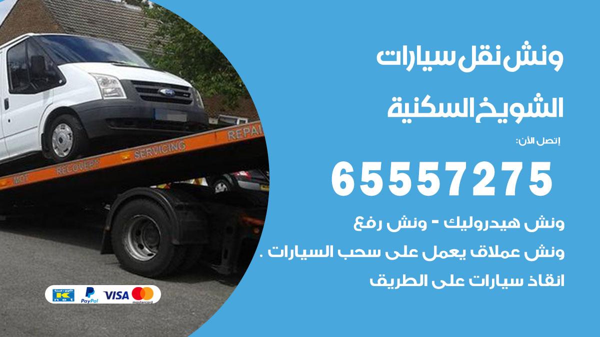 ونش الشويخ السكنية / 65557275 / ونش كرين سطحة سحب نقل انقاذ سيارات