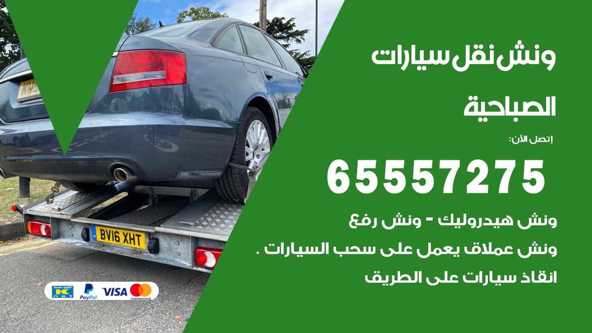 ونش الصباحية / 65557275 / ونش كرين سطحة سحب نقل انقاذ سيارات