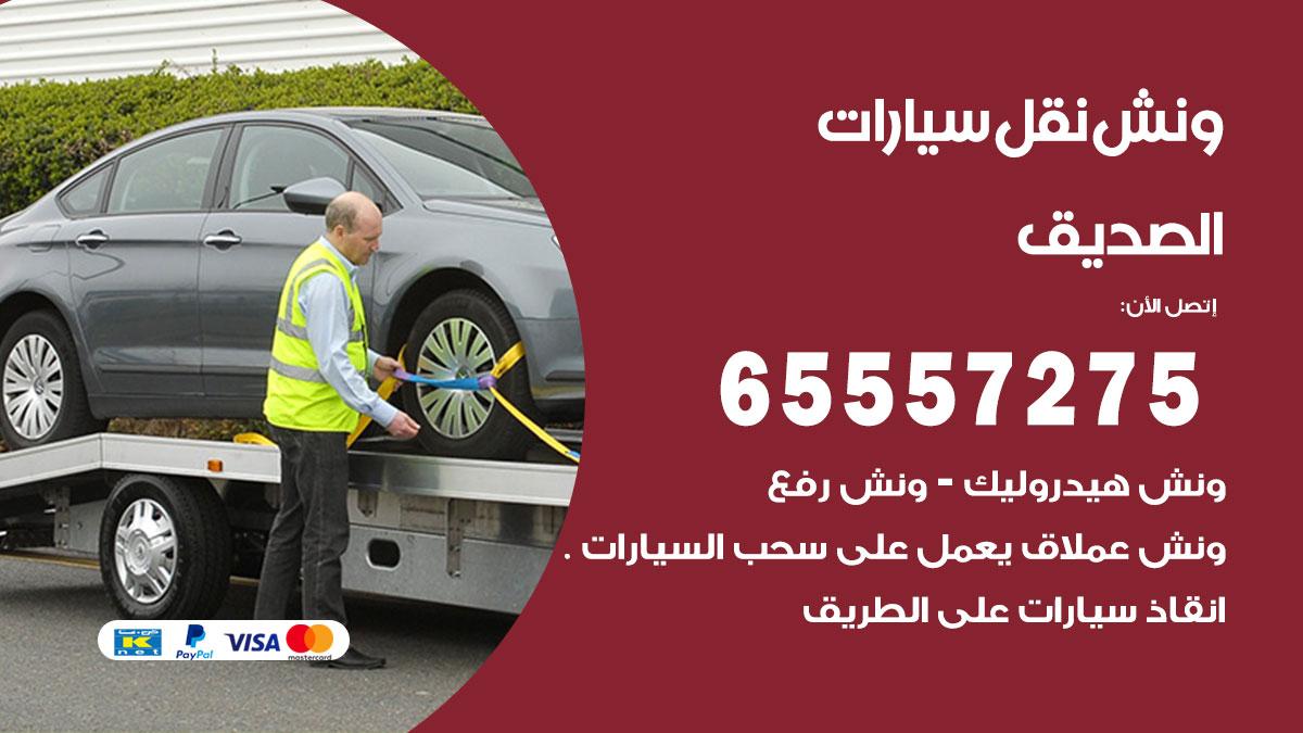 ونش الصديق / 65557275 / ونش كرين سطحة سحب نقل انقاذ سيارات