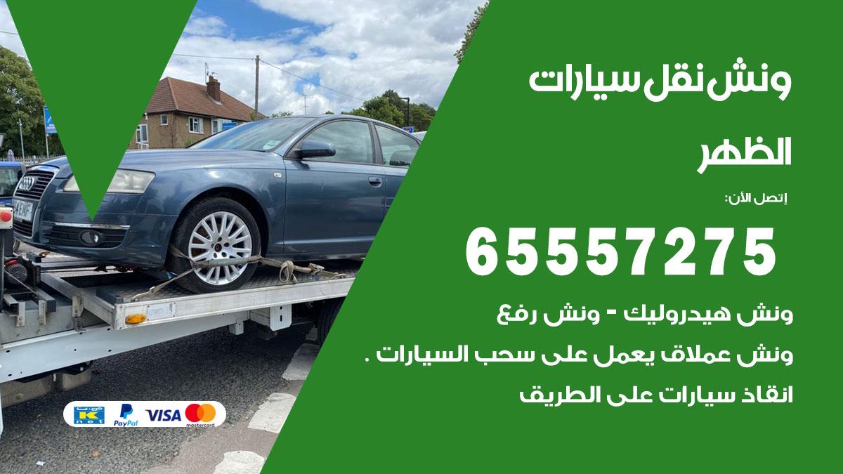 ونش الظهر / 65557275 / ونش كرين سطحة سحب نقل انقاذ سيارات