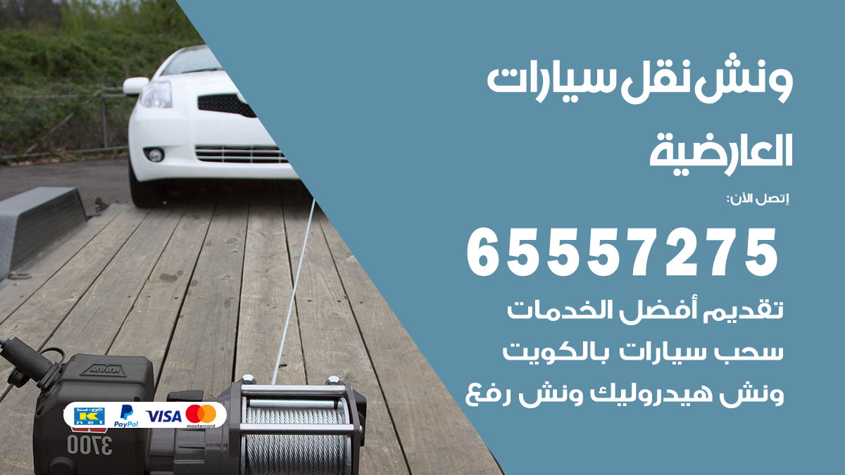 ونش العارضية / 65557275 / ونش كرين سطحة سحب نقل انقاذ سيارات