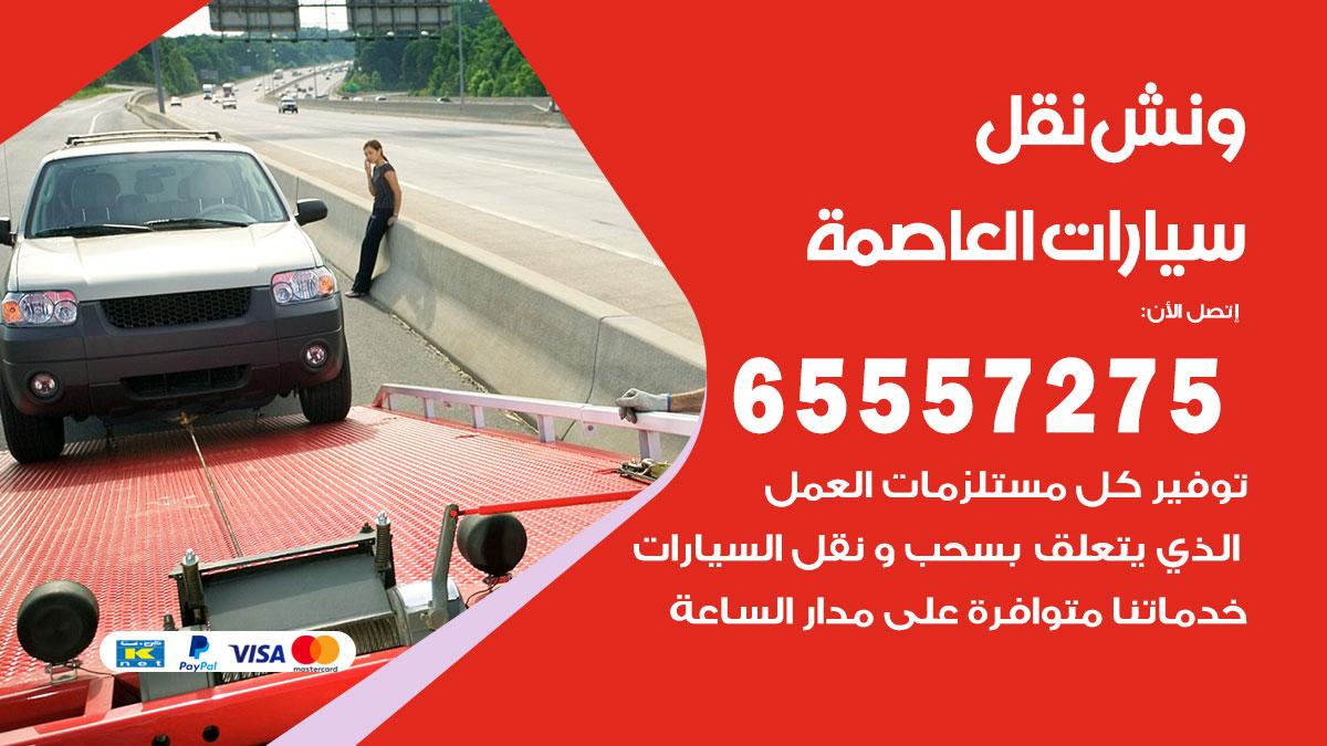 ونش العاصمة / 65557275 / ونش كرين سطحة سحب نقل انقاذ سيارات