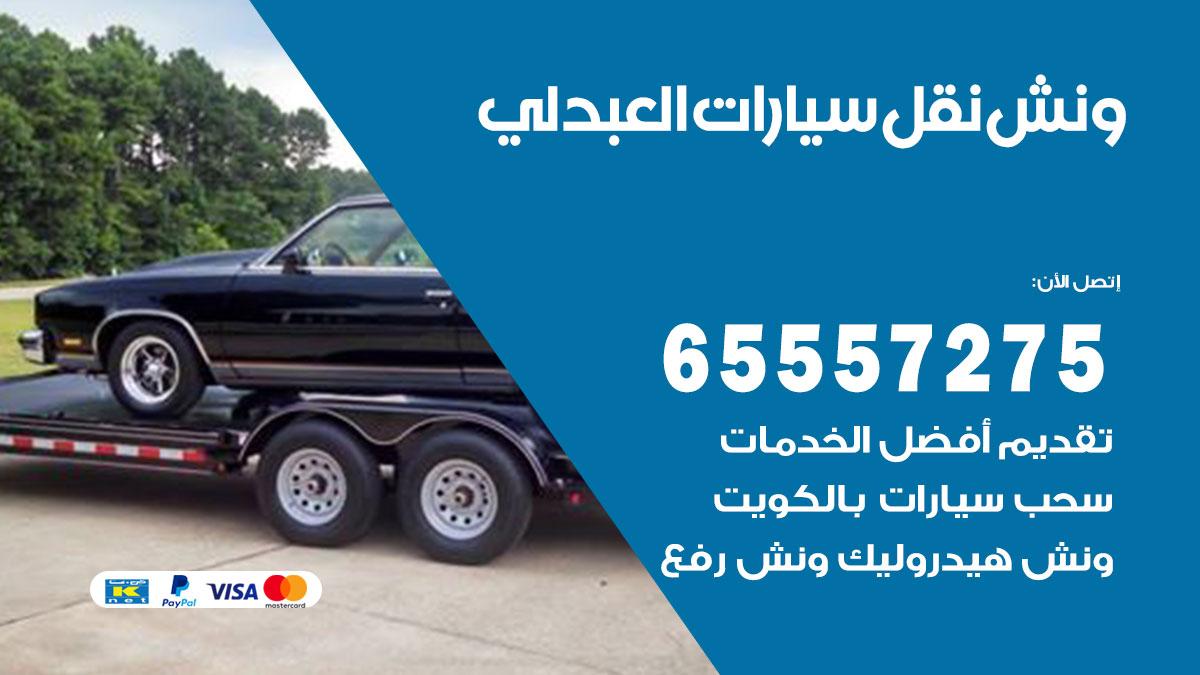ونش العبدلي / 65557275 / ونش كرين سطحة سحب نقل انقاذ سيارات