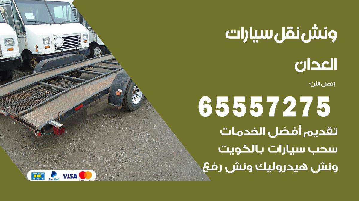 ونش العدان / 65557275 / ونش كرين سطحة سحب نقل انقاذ سيارات