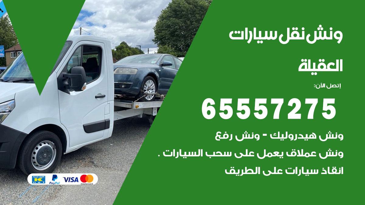 ونش العقيلة / 65557275 / ونش كرين سطحة سحب نقل انقاذ سيارات