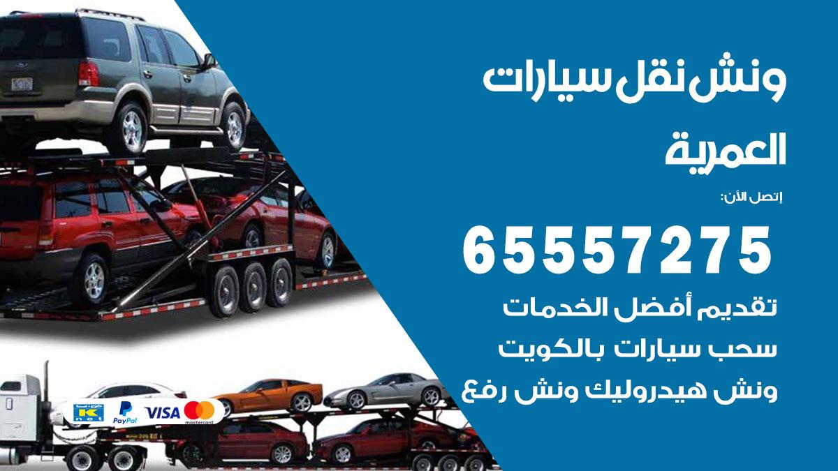 ونش العمرية / 65557275 / ونش كرين سطحة سحب نقل انقاذ سيارات