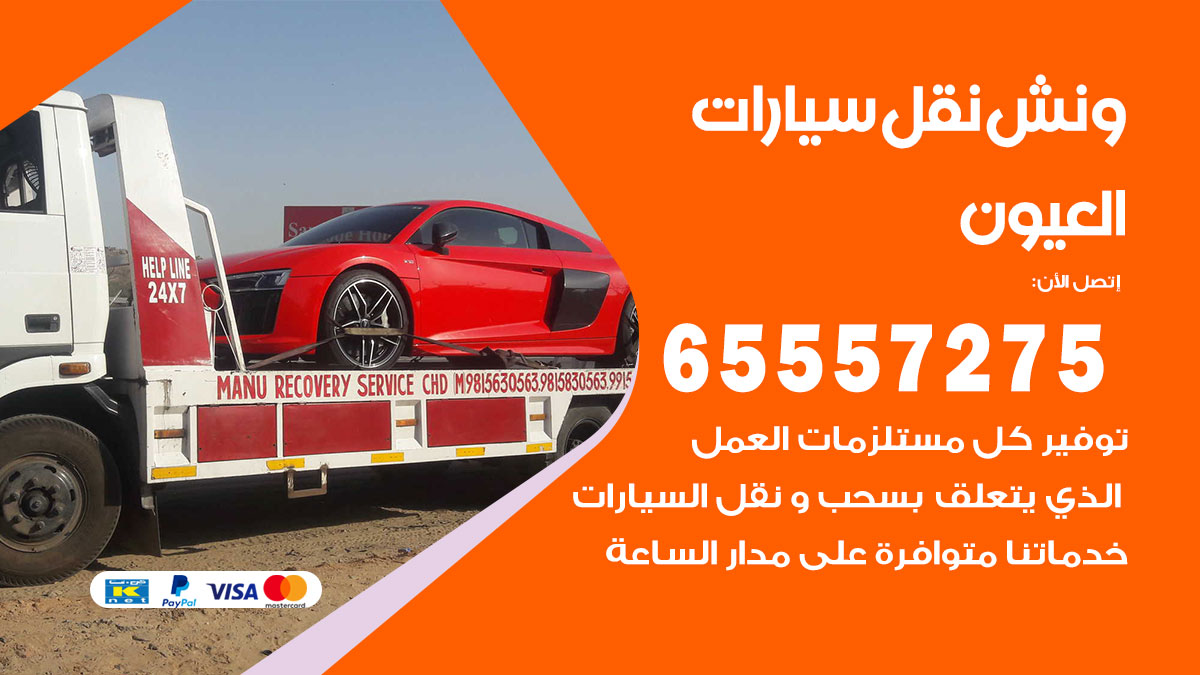 ونش العيون / 65557275 / ونش كرين سطحة سحب نقل انقاذ سيارات