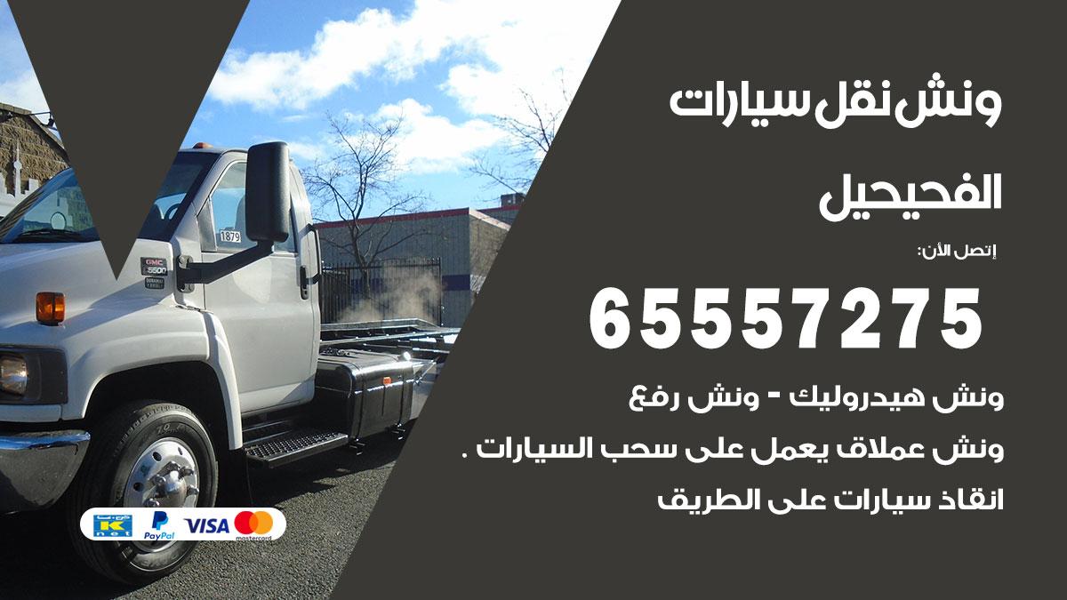 ونش الفحيحيل / 65557275 / ونش كرين سطحة سحب نقل انقاذ سيارات