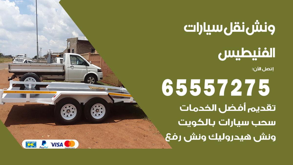 ونش الفنيطيس / 65557275 / ونش كرين سطحة سحب نقل انقاذ سيارات