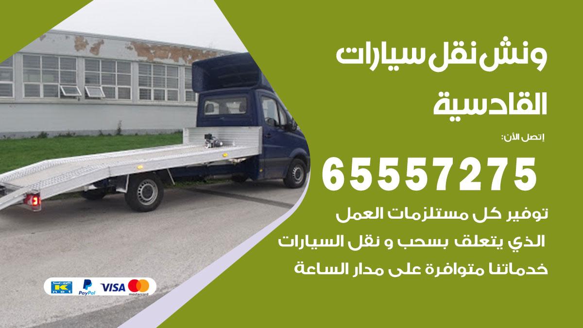 ونش القادسية / 65557275 / ونش كرين سطحة سحب نقل انقاذ سيارات