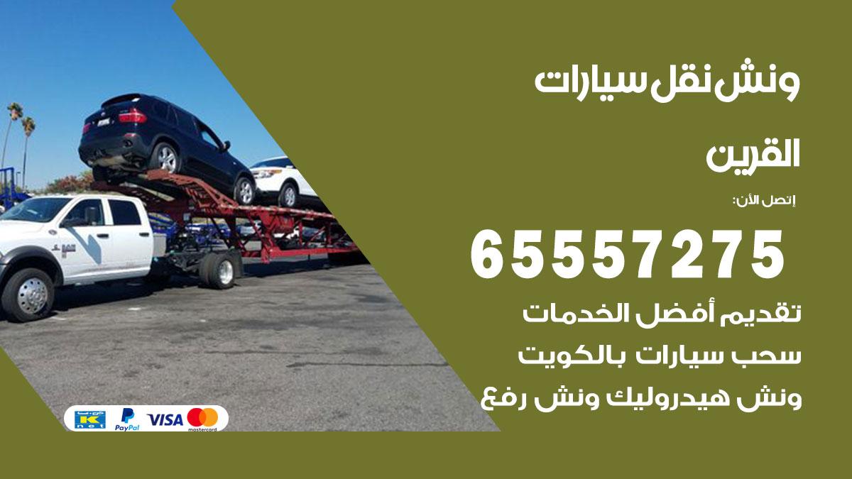 ونش القرين / 65557275 / ونش كرين سطحة سحب نقل انقاذ سيارات