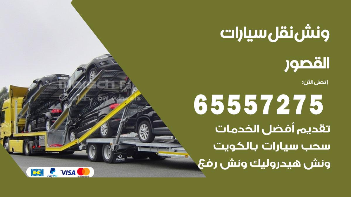 ونش القصور / 65557275 / ونش كرين سطحة سحب نقل انقاذ سيارات