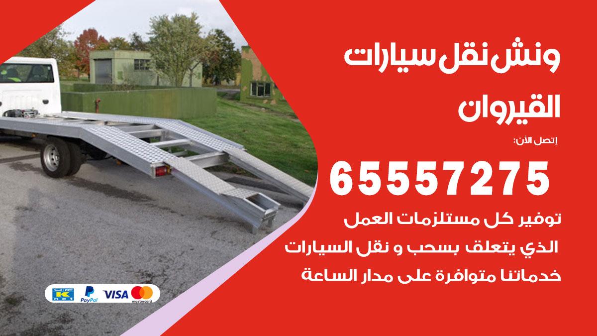 ونش القيروان / 65557275 / ونش كرين سطحة سحب نقل انقاذ سيارات