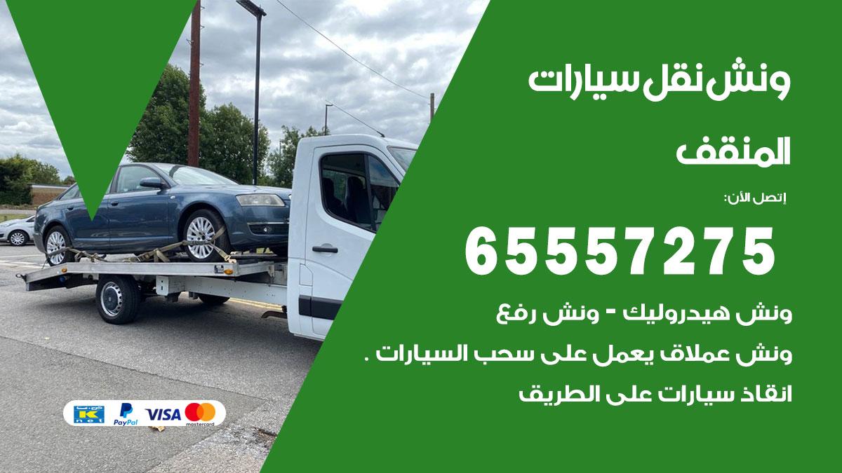 ونش المنقف / 65557275 / ونش كرين سطحة سحب نقل انقاذ سيارات