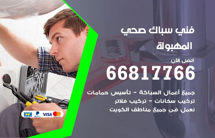 فني صحي سباك المهبولة / 66817766 / معلم سباك صحي أدوات صحية المهبولة