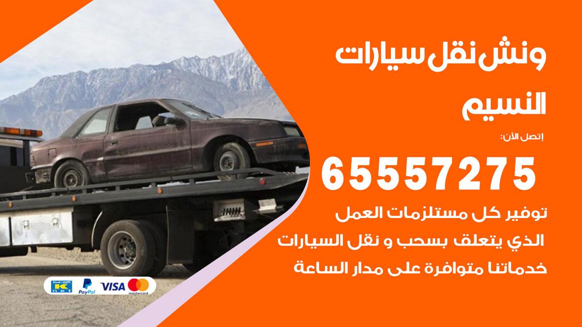 ونش النسيم / 65557275 / ونش كرين سطحة سحب نقل انقاذ سيارات