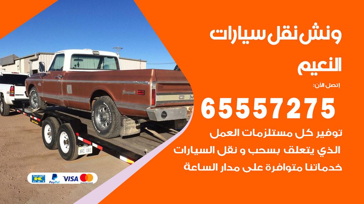 ونش النعيم / 65557275 / ونش كرين سطحة سحب نقل انقاذ سيارات