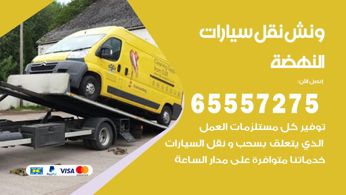 ونش النهضة / 65557275 / ونش كرين سطحة سحب نقل انقاذ سيارات