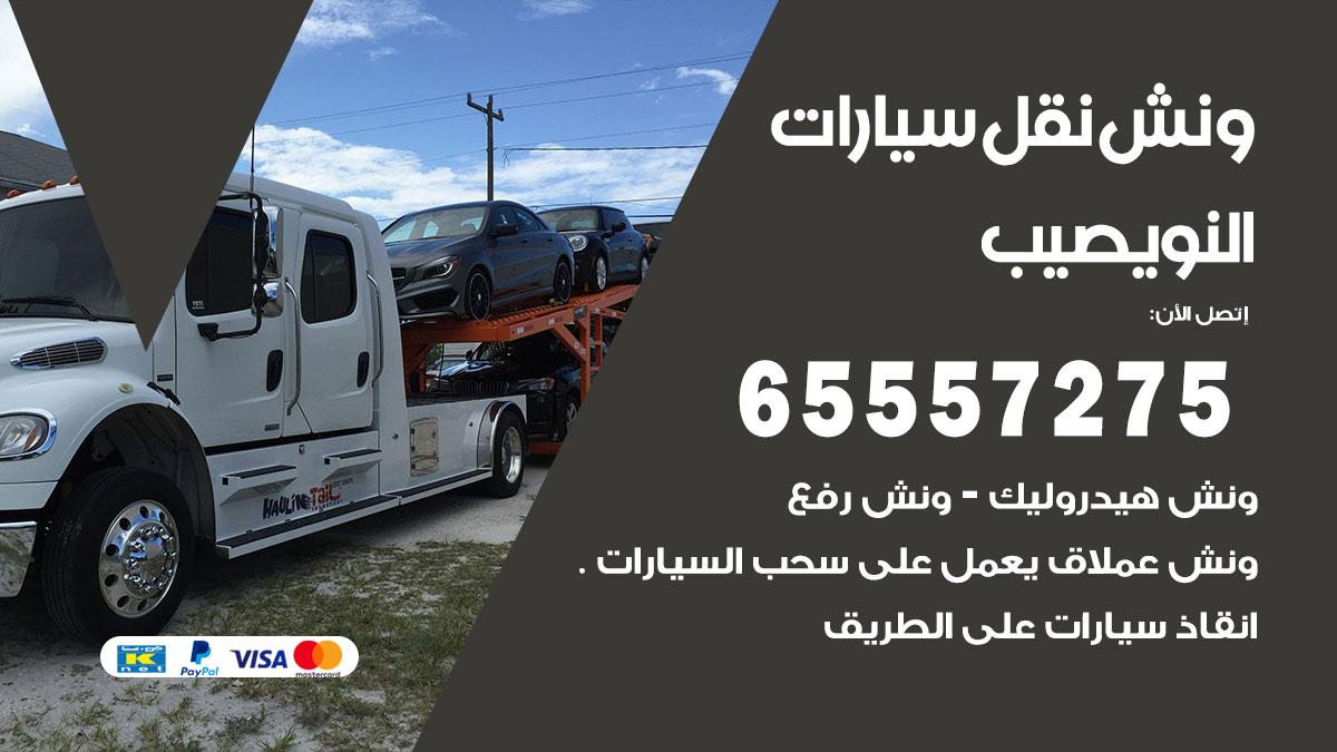 ونش النويصيب / 65557275 / ونش كرين سطحة سحب نقل انقاذ سيارات